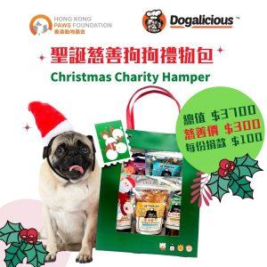 Dogalicious Charity Christmas Hamper